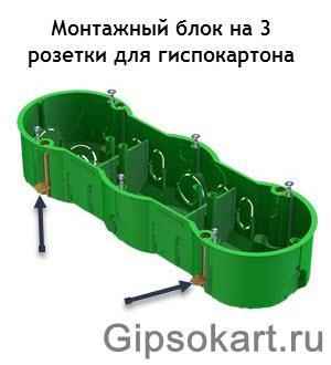 ustanovka podrozetnika v peregorodku gipsokartona foto7